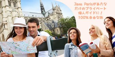 フランスのガイド,パリの個人ガイド,パリの観光通訳,パリの観光ガイド