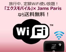 フランスのレンタルWiFi,海外レンタルWiFi,レンタルWiFi送料無料