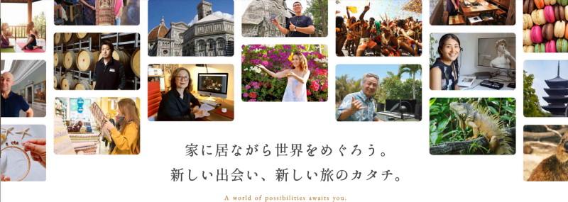 オンライン海外ツアー,世界のオンラインアカデミー