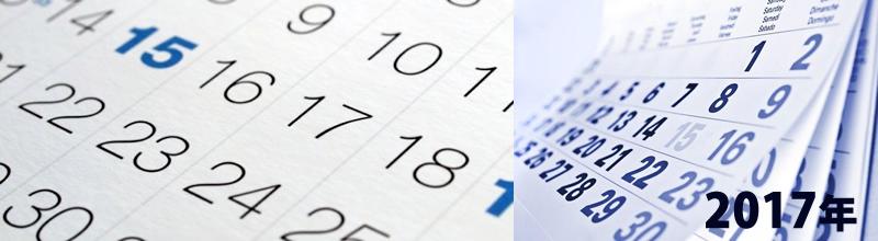 フランスの祝日2017年,フランスの祝祭日カレンダー2017年,フランスのカレンダー2017年,フランスの休み2017年