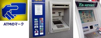 フランスで使える国際キャッシュカード,フランスATMの使い方