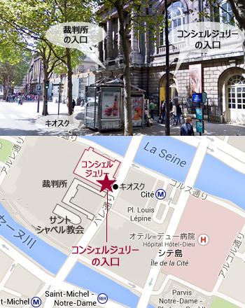 パリ・コンシェルジュリーの観光ガイド,パリ・コンシェルジュリー入場情報ガイド,パリ・コンシェルジュリーの入口,パリ・コンシェルジュリーの入場料,パリ・コンシェルジュリーの行き方