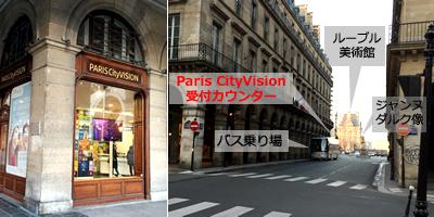 ParisCityVisionツアー,パリのおすすめオプショナルツアー,パリ発シャンパーニュ地方ツアー,パリ発シャンパン・カーブ見学,パリ発ランスツアー,ランスの行き方,パリ発シャンパンツアー,シャンパン・メゾン巡り,シャンパーニュ地方のカーブ訪問,シャンパーニュ地方カーブ見学ツアー,シャンパン旅行,シャンパンカーブ訪問,エペルネーのシャンパンカーブ,世界遺産ランス大聖堂見学ツアー,パリのオプショナルツアー体験レポート,パリのオプショナルツアー評価