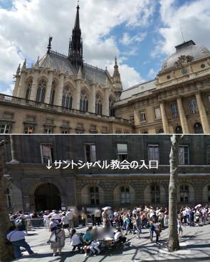 パリ・サントシャペル教会の観光ガイド,パリ・サントシャペル教会入場情報ガイド,パリ・サントシャペル教会の行き方,パリ・サントシャペル教会の入口,パリ・サントシャペル教会の入場,パリ・サントシャペル教会のコンサート
