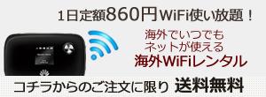 フランス海外Wifiレンタル,海外Wifiレンタル送料無料