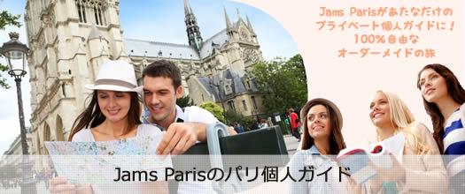 パリ個人ガイド,パリ観光個人ガイド,パリ個人旅行ガイド,パリ日本語ガイド,パリプライベートガイド