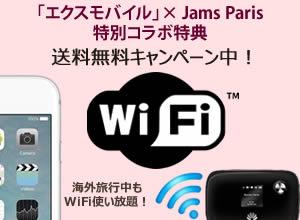 フランスWiFi,パリWiFi,海外WiFi使い放題,パリWiFi使い放題,パリでインターネット接続,パリでスマホ通話料金,パリのインターネット事情