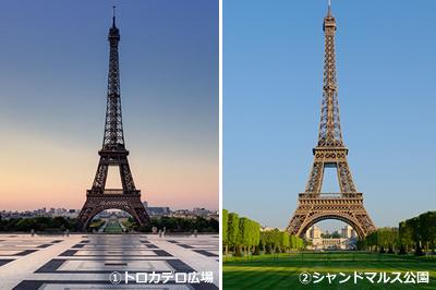 エッフェル塔ベストスポット,パリ・トロカデロ広場,パリ・シャンドマルス公園