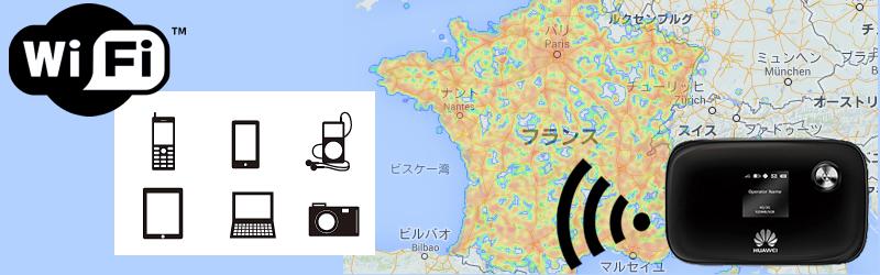フランスWiFi,パリWiFi,海外WiFi使い放題,パリWiFi使い放題,パリでインターネット接続,パリでスマホ通話料金,パリのインターネット事情,